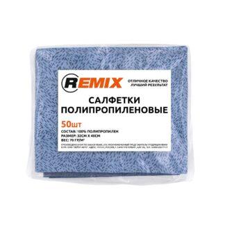 REMIX Салфетки полипропиленовые 50 шт
