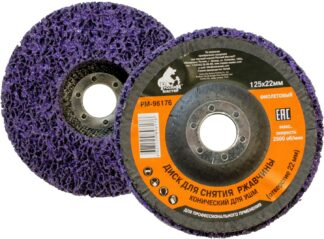 Диск для снятия ржавчины под УШМ фиолетовый